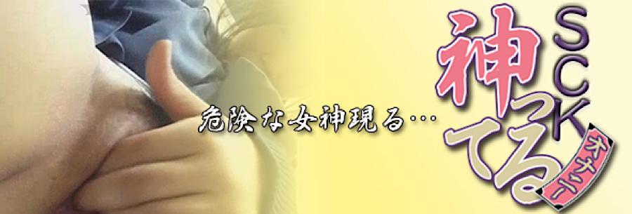 エロ動画:期間限定 SCK神ってるオナニー:無毛おまんこ