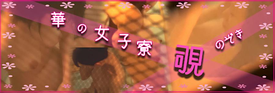 エロ動画:華の女子寮ノゾキ:オマンコ丸見え