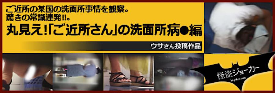 エロ動画:丸見え!「ご近所さん」の洗面所病●編:パイパンオマンコ