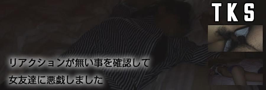 エロ動画:女友達が潰れたので介抱しました。:まんこ
