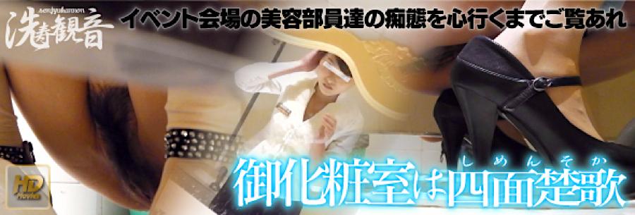 エロ動画:御化粧室は四面楚歌:無修正マンコ
