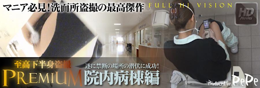 エロ動画:至高下半身盗SATU-PREMIUM-【院内病棟編】:マンコ無毛
