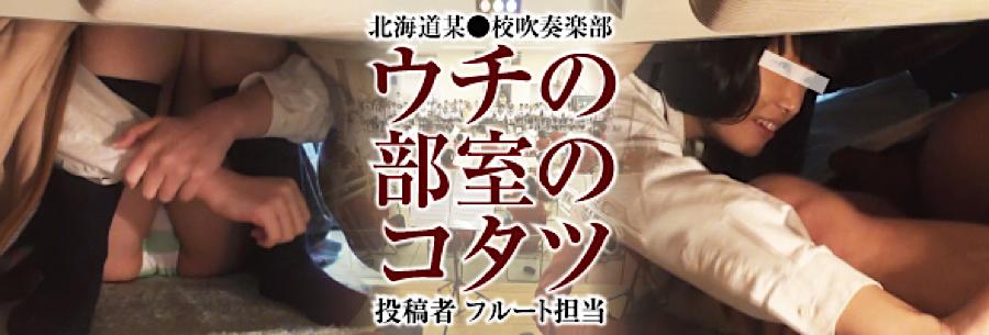 エロ動画:ウチの部室のコタツ:おまんこパイパン
