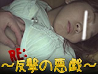 エロ動画:RE:~反撃の悪戯~:オマンコ