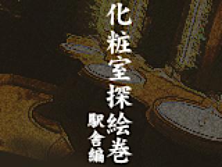 エロ動画:化粧室絵巻 駅舎編:まんこパイパン