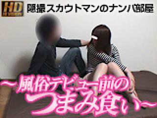 エロ動画:スカウトマンのナンパ部屋~風俗デビュー前のつまみ食い~:無修正マンコ