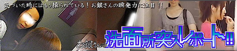 エロ動画:洗面所突入レポート!:マンコ無毛