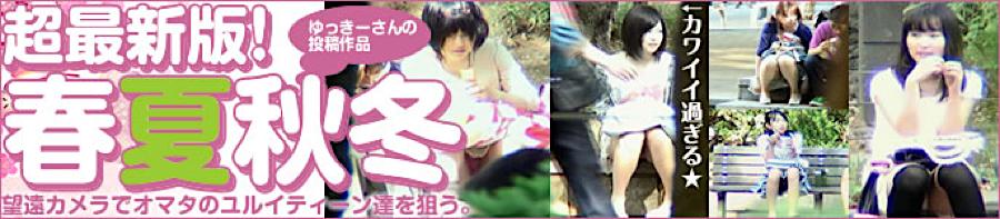 エロ動画:超最新版!春夏秋冬:おまんこパイパン