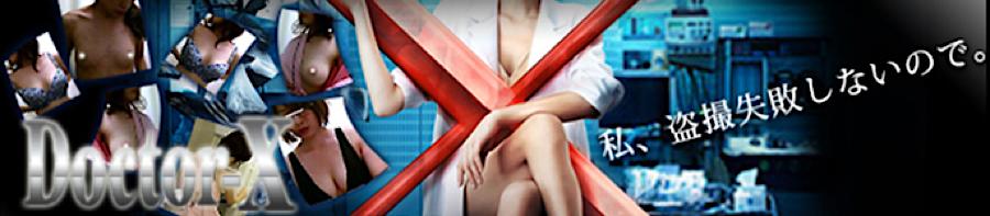 エロ動画:Doctor-X元医者による反抗:無毛まんこ