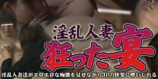 エロ動画:淫乱人妻 狂った宴:オマンコ