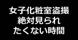 エロ動画:★潜入!!女子化粧室盗撮~絶対見られたくない時間:おまんこパイパン