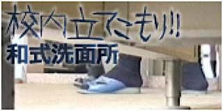 エロ動画:校内立てこもり!!和式洗面所:丸見えまんこ