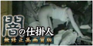 エロ動画:闇の仕掛け人 無修正版:オマンコ丸見え
