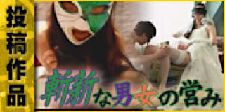 エロ動画:斬新な男女の営み:オマンコ丸見え
