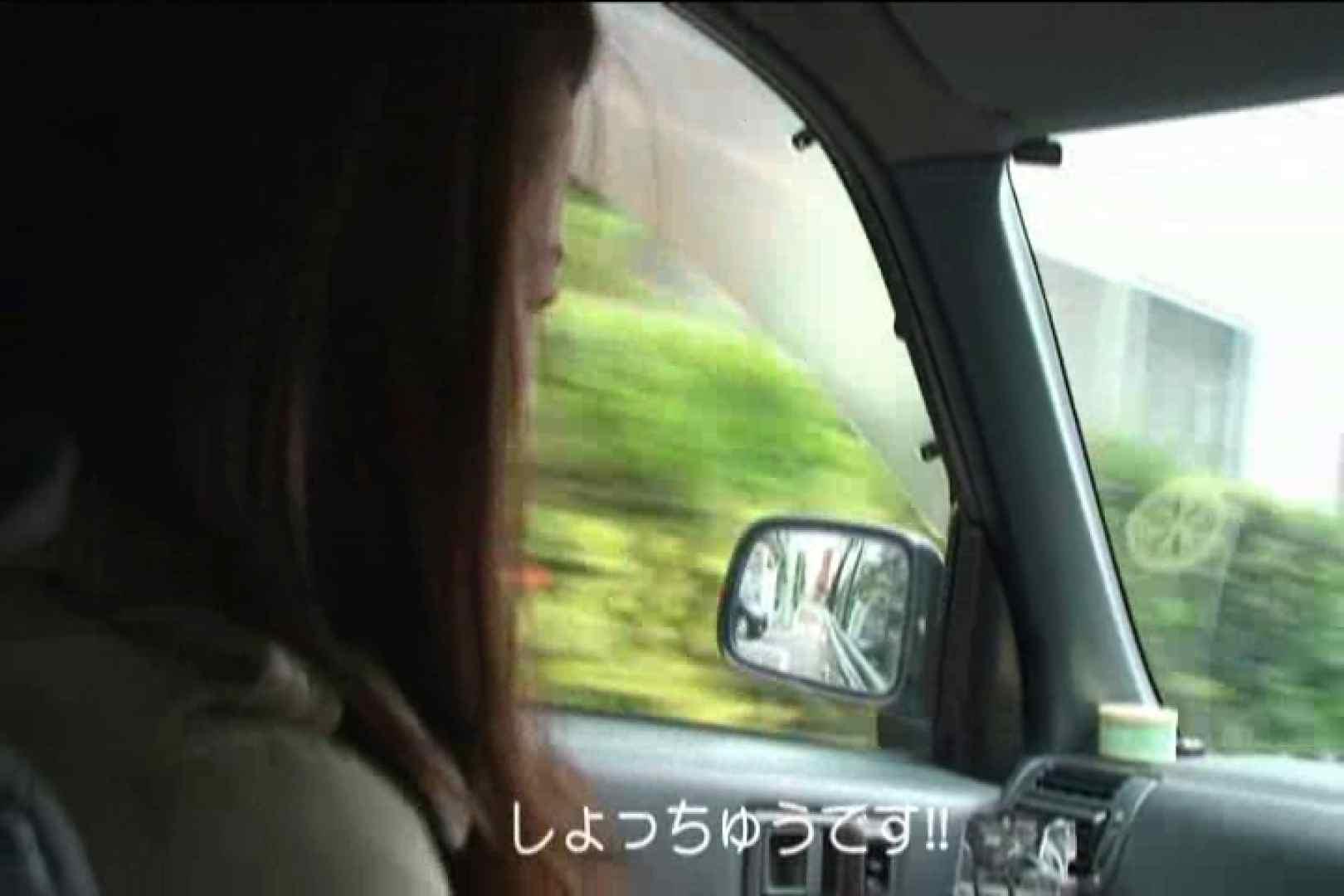 車内で初めまして! vol02 マンコバッチリ セックス無修正動画無料 13pic 3