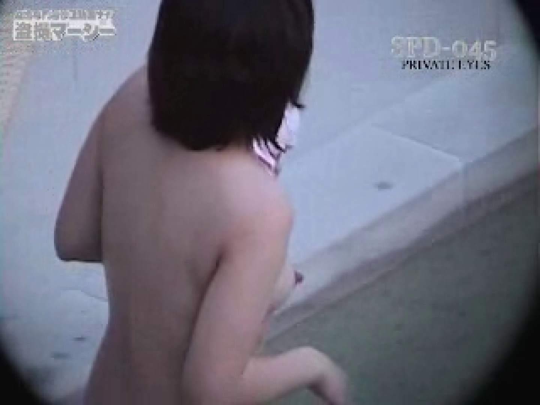 新露天浴場⑤ spd-045 裸体 AV動画キャプチャ 13pic 2