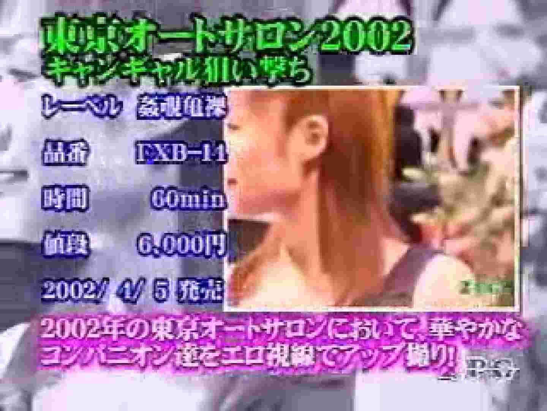 2002ジパングカタログビデオ01.mpg 隠撮   0  13pic 11