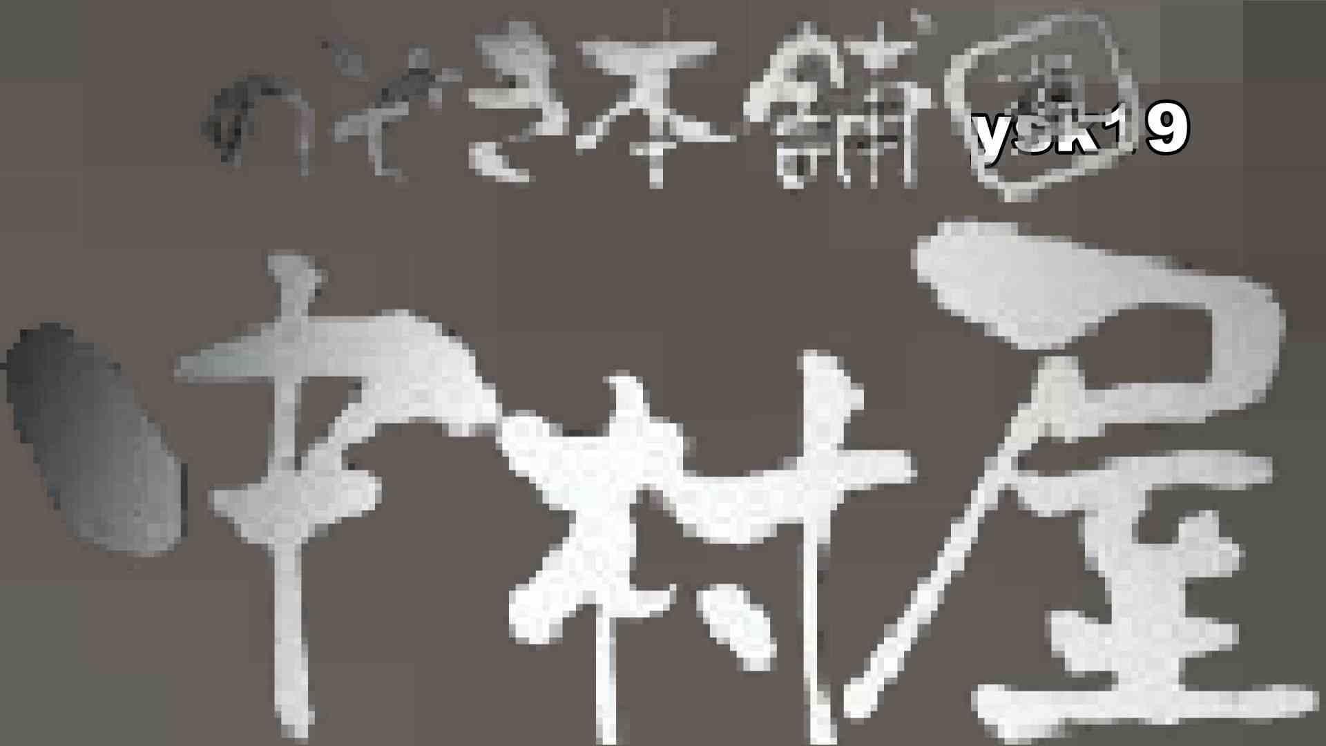 【世界の射窓から】世界の射窓から vol.19後編 洗面所  12pic 2
