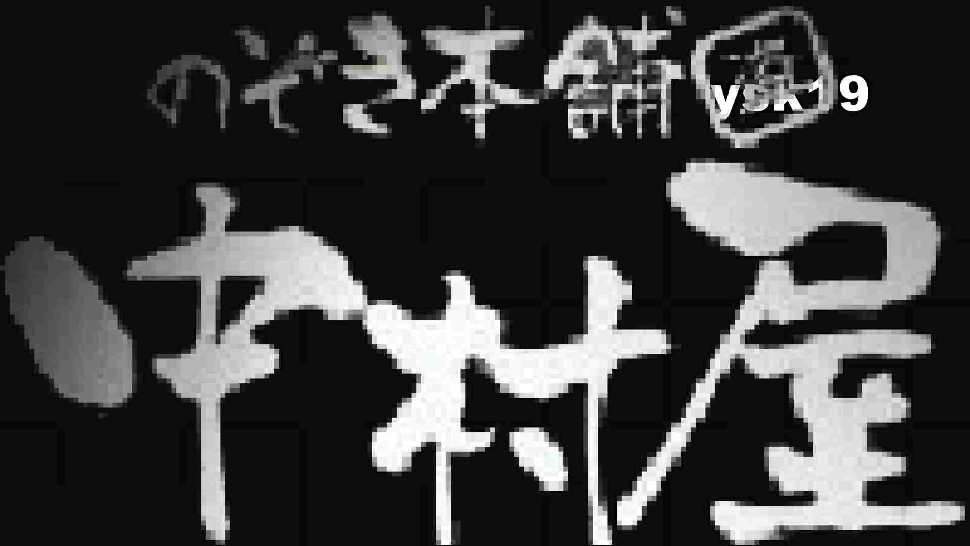 【世界の射窓から】世界の射窓から vol.19後編 洗面所  12pic 4