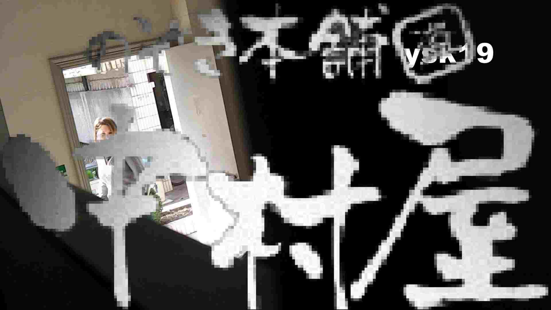 【世界の射窓から】世界の射窓から vol.19後編 洗面所  12pic 6