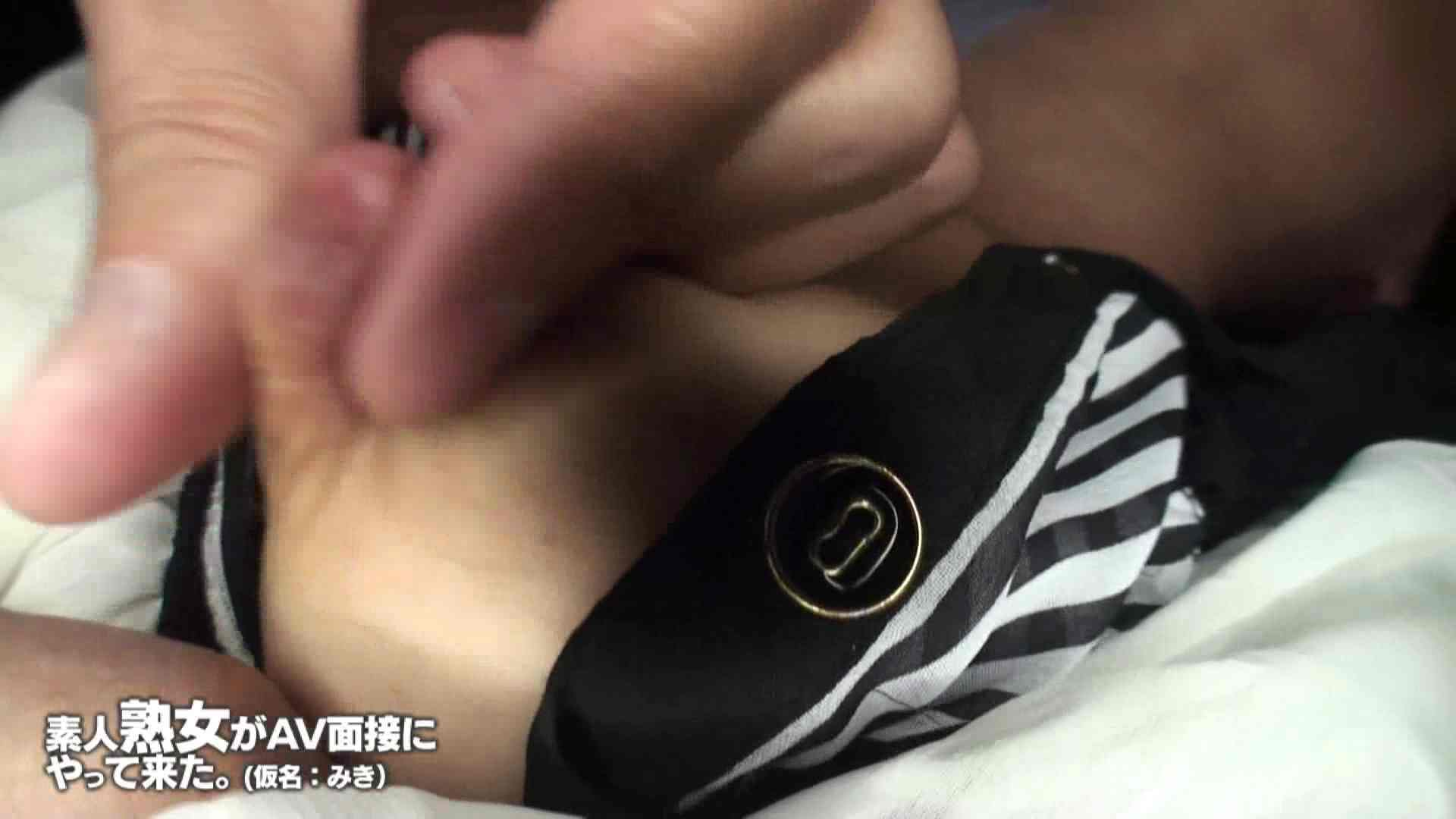 素人熟女がAV面接にやってきた (熟女)みきさんVOL.04(前編) セックス AV動画キャプチャ 11pic 3