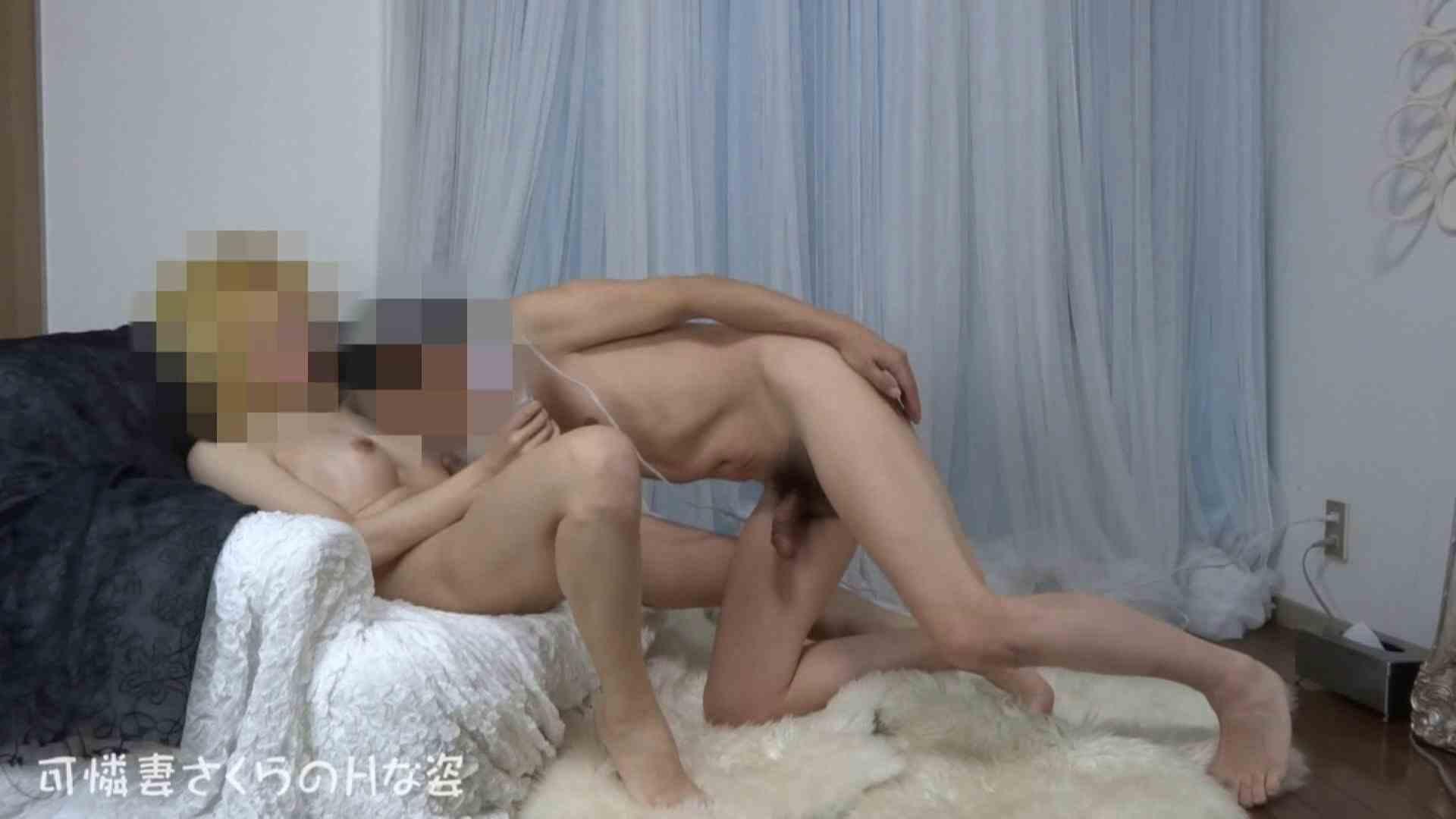 可憐妻さくらのHな姿vol.29 マンコバッチリ | セックス  12pic 1